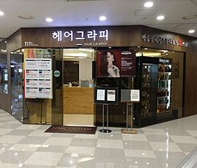 박승철헤어 프리미엄 브랜드 헤어그라피!!